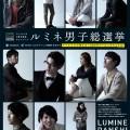 『i LUMINE』5周年記念キャンペーン「ルミネ男子総選挙」